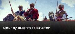 самые лучшие игры с казаками