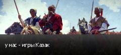 у нас - игры Казак