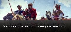 бесплатные игры с казаками у нас на сайте