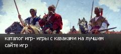 каталог игр- игры с казаками на лучшем сайте игр
