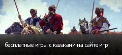 бесплатные игры с казаками на сайте игр