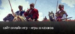 сайт онлайн игр - игры в казаков