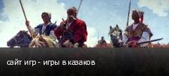 сайт игр - игры в казаков
