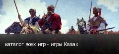 каталог всех игр - игры Казак
