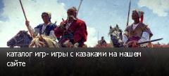 каталог игр- игры с казаками на нашем сайте