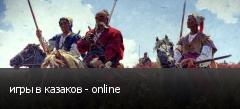 игры в казаков - online
