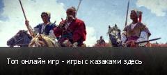 Топ онлайн игр - игры с казаками здесь