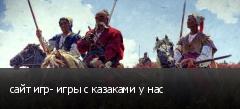 сайт игр- игры с казаками у нас