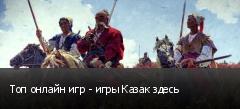 Топ онлайн игр - игры Казак здесь