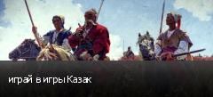 играй в игры Казак