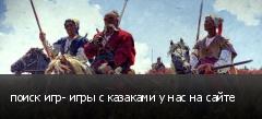 поиск игр- игры с казаками у нас на сайте