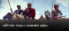 сайт игр- игры с казаками здесь