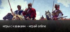 игры с казаками - играй online