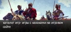 каталог игр- игры с казаками на игровом сайте