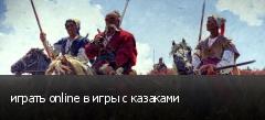 играть online в игры с казаками
