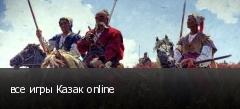все игры Казак online