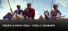 играть в мини игры - игры с казаками