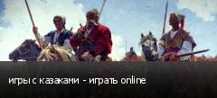 игры с казаками - играть online