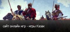 сайт онлайн игр - игры Казак