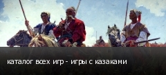 каталог всех игр - игры с казаками