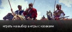 играть на выбор в игры с казаками