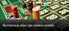 бесплатные игры про казино онлайн