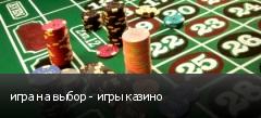 игра на выбор - игры казино