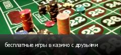 бесплатные игры в казино с друзьями