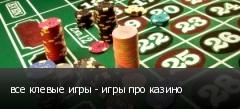 все клевые игры - игры про казино
