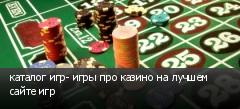 каталог игр- игры про казино на лучшем сайте игр