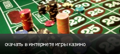 скачать в интернете игры казино