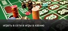 играть в сети в игры в казино