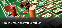 новые игры про казино сейчас