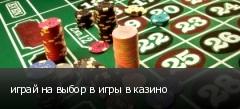 играй на выбор в игры в казино