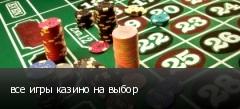 все игры казино на выбор