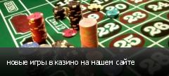 новые игры в казино на нашем сайте