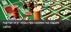 портал игр- игры про казино на нашем сайте