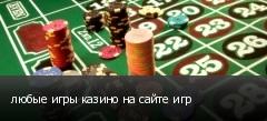 любые игры казино на сайте игр