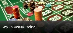 игры в казино - online