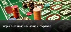 игры в казино на нашем портале