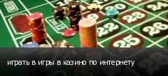 играть в игры в казино по интернету