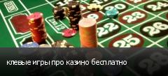 клевые игры про казино бесплатно