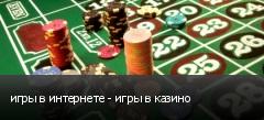 игры в интернете - игры в казино