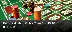 все игры казино на лучшем игровом портале