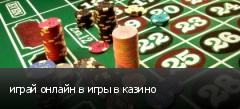 играй онлайн в игры в казино