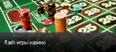 flash игры казино