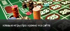 клевые игры про казино на сайте