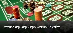 каталог игр- игры про казино на сайте