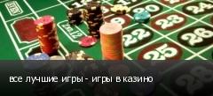 все лучшие игры - игры в казино