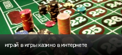 играй в игры казино в интернете